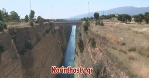 Τραγωδία: Γυναίκα έκανε βουτιά θανάτου από τη γέφυρα του Ισθμού
