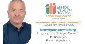 Νεκτάριος Φυντικάκης: 2η θητεία στον Τάσο Βάμβουκα για να κάνουμε τα Χανιά σημείο αναφοράς