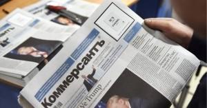Ρωσία: Παραιτήθηκαν όλοι οι πολιτικοί συντάκτες της εφημερίδας Kommersant