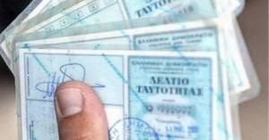 Εκλογές: Ανοιχτά και σήμερα τα γραφεία ταυτοτήτων και διαβατηρίων της Αστυνομίας