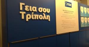 Η JYSK ανοίγει νέο κατάστημα στην Τρίπολη