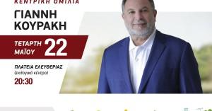 Απόψε η κεντρική προεκλογική ομιλία του Γιάννη Κουράκη