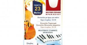 Διπλή συναυλία οργανώνει το Μουσικό Σχολείο Ηρακλείου