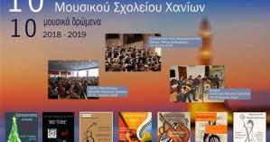 Τα δέκα χρόνια λειτουργίας έκλεισε το Μουσικό Σχολείο Θερίσου