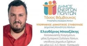 Λευτέρης Μπουζάκης: Γιατί με τον «Δήμο Ενεργών Πολιτών» για τον Δήμο Χανίων