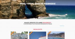 visitmalevizi.gr: Στον αέρα η νέα πλατφόρμα τουριστικής προβολής του Μαλεβιζίου