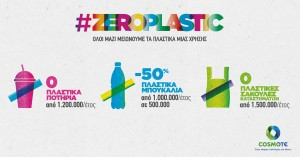 ZEROPLASTIC: Μέτρα για τη δραστική μείωση των πλαστικών μίας χρήσης από την COSMOTE