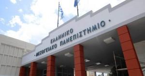 Σαρωτικές αλλαγές στην Παιδεία-Τι θα συμβεί για το Ελληνικό Μεσογειακό Πανεπιστήμιο Κρήτης