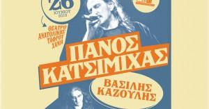 Κατσιμίχας-Καζούλης και Δ. Καρράς στις 26 Ιουνίου στο θέατρο Ανατολικής Τάφρου στα Χανιά