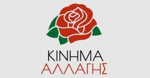 Ανακοινώθηκαν οι υποψήφιοι βουλευτές του ΚΙΝΑΛ στην Κρήτη