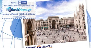 Διαγωνισμός Ιουνίου 2019: Κερδίστε ένα ταξίδι για 2 στο υπέροχο Μιλάνο