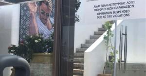 Λουκέτο στο εστιατόριο του διάσημου Τούρκου μάγειρα Salt Bae στη Μύκονο