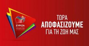 Ανακοινώθηκαν οι υποψήφιοι βουλευτές του ΣΥΡΙΖΑ στο Ηράκλειο