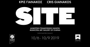 Η έκθεση SITE στη Δημοτική Πινακοθήκη Χανίων