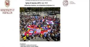 Εκδήλωση για τους πρόσφυγες από το Συμβούλιο Ένταξης Μεταναστών του Δήμου Ηρακλείου
