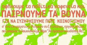 Διοργανώνεται πολιτικό καφενείο στο δάσος του Ρούβα