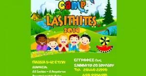 Φεστιβάλ Ανεμόμυλων Οροπεδίου Λασιθίου