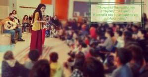 Τετραήμερο Φεστιβάλ για παιδιά στο… Βραχόκηπο