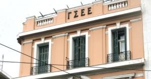 ΓΣΕΕ: Διευκρινίσεις για την άδεια των εργαζομένων