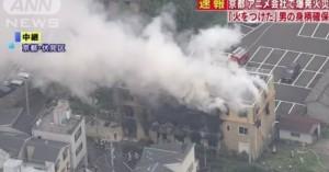 Κιότο: Μεγάλη φωτιά σε στούντιο ανιμέισον - Αναφορές για νεκρούς και δεκάδες τραυματίες