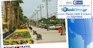 Διαγωνισμός Ιουλίου: Κερδίστε ένα ταξίδι για δύο στην όμορφη Λάρνακα