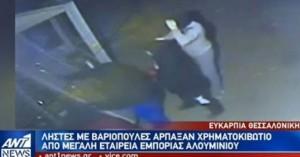 Βίντεο – ντοκουμέντο με «αρπαγή» χρηματοκιβωτίου από εταιρεία στη Θεσσαλονίκη