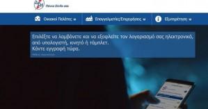 Συνήγορος Καταναλωτή σε ΔΕΗ: Καταργήστε τη χρέωση 1€  για την έκδοση τυπωμένων λογαριασμών