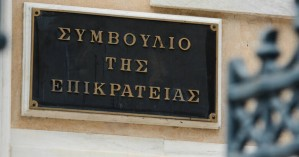 ΣτΕ:Εθνικούς λόγους επικαλείται το Δημόσιο για να απορριφθούν οι διεκδικήσεις συνταξιούχων