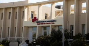 Εγκρίθηκε η απόσπαση γιατρού-αναισθησιολόγου στο Νοσοκομείο Θήρας