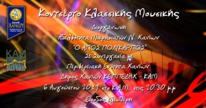 «Κοντσέρτο Πιάνου» με τους Βέλγους μουσικούς Igne Spinette  &  Jan Michiels στο ΚΑΜ