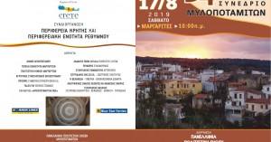Στο χωριό των κεραμοποιών στις Μαργαρίτες το 34ο Αναπτυξιακό Συνέδριο Μυλοποταμιτών