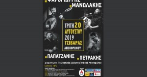 Μεγάλη κρητική βραδιά στον Τσιβαρά Αποκορώνου με Μανωλάκη, Πετράκη, Ψαρογιώργη, Παπατζανή