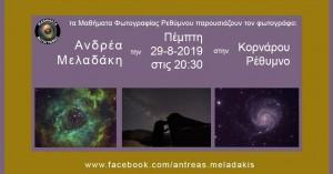Ο Ανδρέας Μελαδάκης με αφετηρία την Κορνάρου θα ταξιδεύσει το κοινό φωτογραφικά στο σύμπαν
