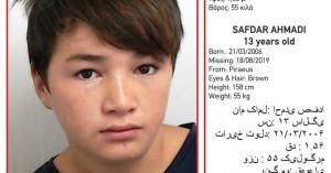 Βρέθηκε το ένα ανήλικο παιδί - Αναζητείται ο αδερφός του