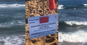 Προκλητικό! Αδιαφορούν για τα κύματα και τις κόκκινες σημαίες - Και μικρά παιδιά (βίντεο)