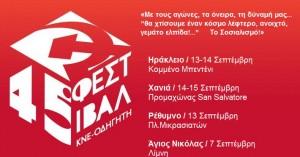 Με πλούσιο πρόγραμμα και καταξιωμένους καλλιτέχνες το 45ο Φεστιβάλ της ΚΝΕ στην Κρήτη