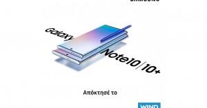 Τα νέα Galaxy Note 10 & 10+ ήρθαν στη WIND