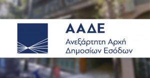 ΑΑΔΕ: Διαθέσιμη η υποβολή τροποποιητικών δηλώσεων ΕΝΦΙΑ έτους 2019
