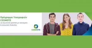 Πρόγραμμα Υποτροφιών COSMOTE 2019:Ξεκίνησαν οι δηλώσεις συμμετοχής για πρωτοετείς φοιτητές