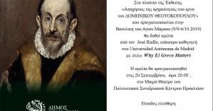 Ομιλία του καθηγητή Jose Riello για τον Δομήνικο Θεοτοκόπουλο