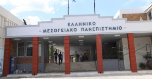Την Πέμπτη η παρουσίαση των υποψήφιων λογότυπων του Μεσογειακού Πανεπιστημίου