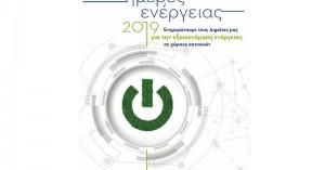 Ημέρες Ενέργειας 2019:  Ενημέρωση για την εξοικονόμηση ενέργειας σε χώρους κατοικιών