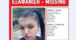 Εξαφανίστηκε 16χρονη από τις Σέρρες