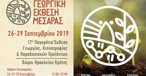 Η 17η Παγκρήτια Έκθεση Γεωργίας στη Μεσαρά (26 έως 29 Σεπτεμβρίου)