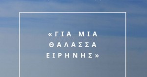 Μεταφεστιβαλική εκδήλωση στην Παλαιοχώρα (14o Αντιρατσιστικό Φεστιβάλ Χανίων)