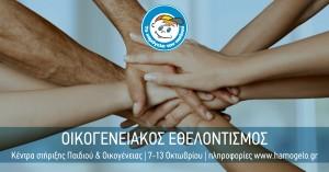 Δήλωσε κι εσύ συμμετοχή στην Εβδομάδα Οικογενειακού Εθελοντισμού