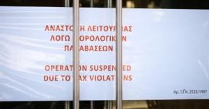 «Βραχυκύκλωμα» στην ΑΑΔΕ: Σε χαμηλά επίπεδα η βεβαίωση φόρων