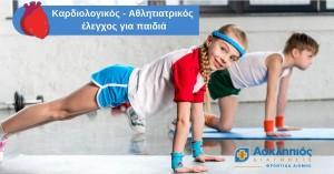 Γιατί είναι απαραίτητος ο καρδιολογικός έλεγχος στα παιδιά