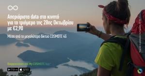 COSMOTE: Απεριόριστα data στο κινητό για το τριήμερο της 28ης Οκτωβρίου
