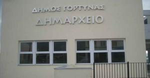 Μόνο εξ' αποστάσεως η εξυπηρέτηση στα ΚΕΠ του Δήμου Γόρτυνας